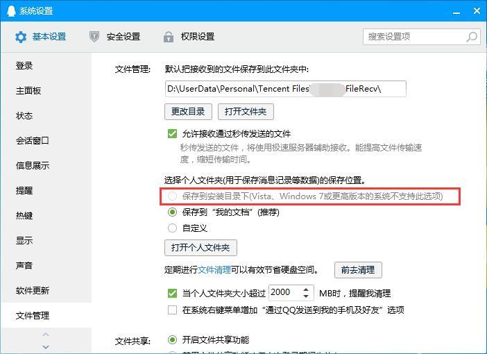 QQ个人文件无法保存到安装目录(灰色不可选)解决方法