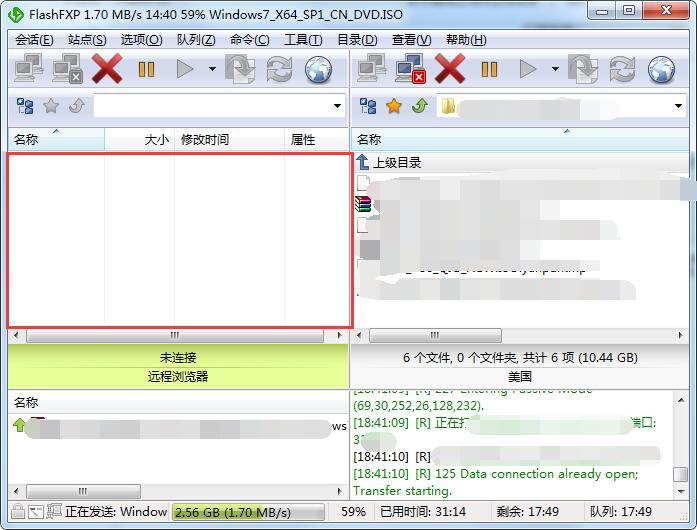 FlashFXP上传软件左侧本地目录没了空白解决方法