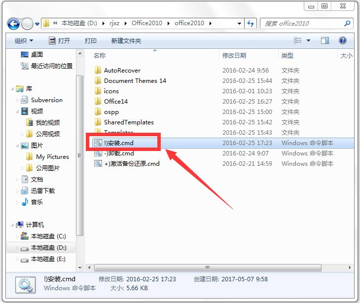 Office2010四合一绿色破解特别版