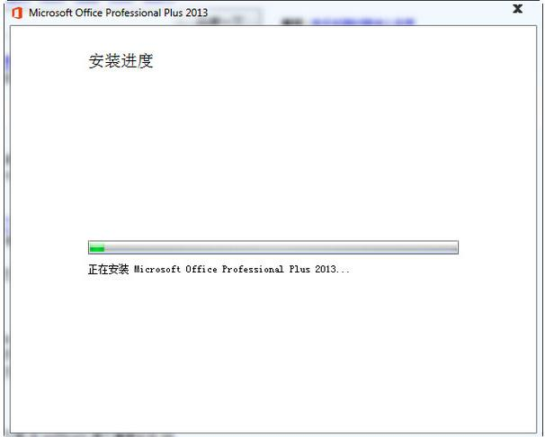 office2013 破解 工具