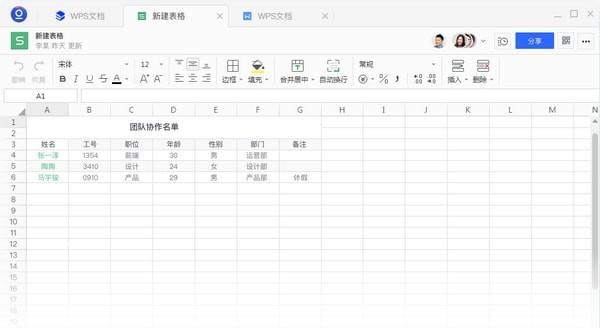 wps文档软件官方下载