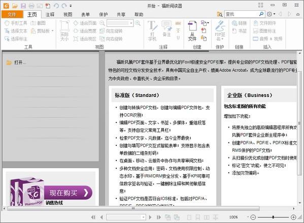 福昕pdf阅读器破解版