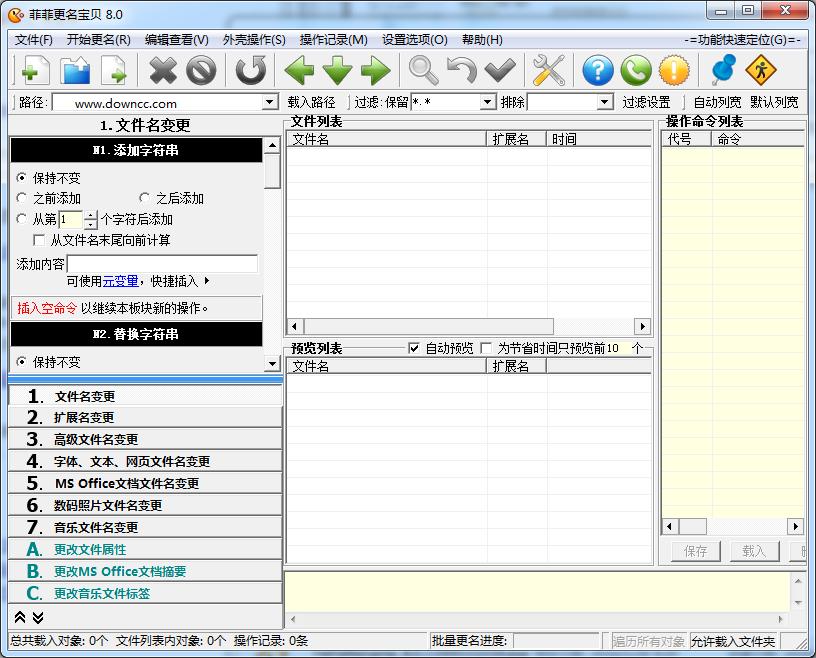 菲菲更名宝贝 v8.0.0.0 绿色版 0