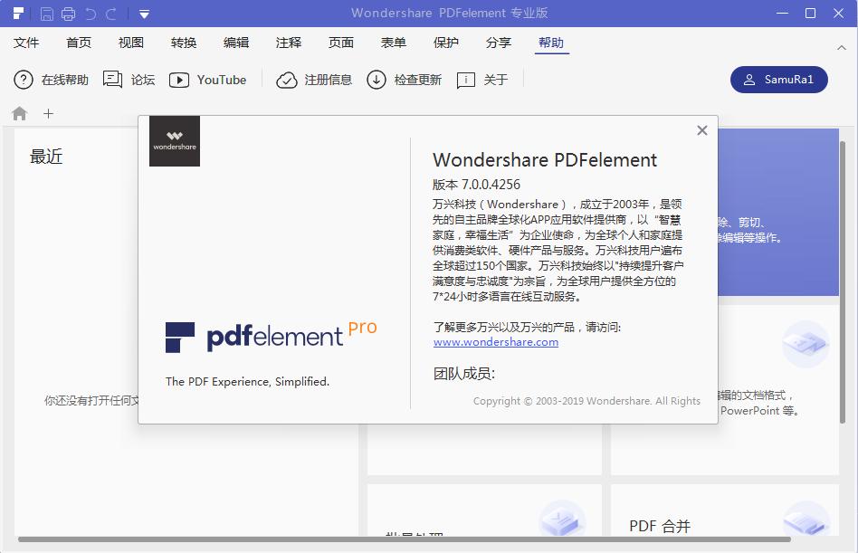 PDFelement 7 pro破解版,PDFelement 7 pro中文破解版下载(附破解补丁)