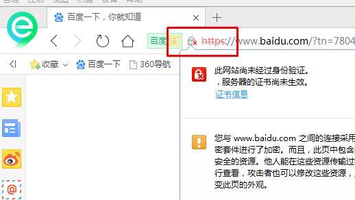 浏览器https证书失效怎么回事?