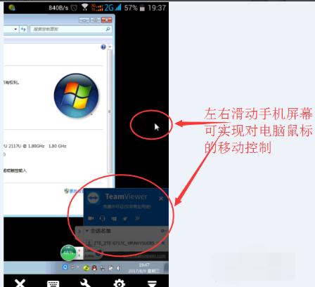 详解TeamViewer远程控制使用教程