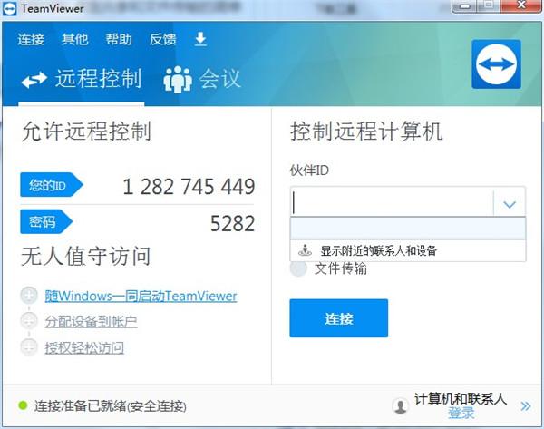 TeamViewer 13绿色破解版