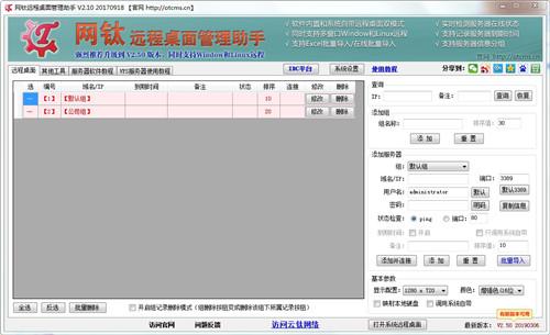 网钛远程桌面管理助手(远程桌面管理软件)绿色汉化版