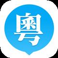 粤语普通话互译发音翻译器 v1.0电脑版