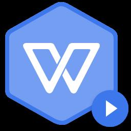 WPS 2019个人免费版 V11.10官方版