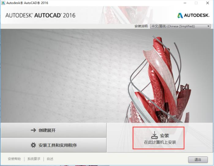 autocad 2016 破解 64 位 元