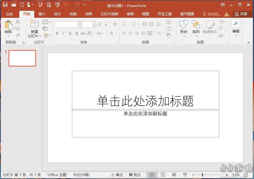 Office2016三合一精简版