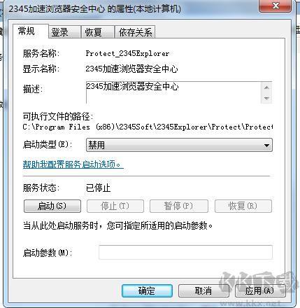 Protect_2345Explorer.exe是什么进程?怎么禁用?