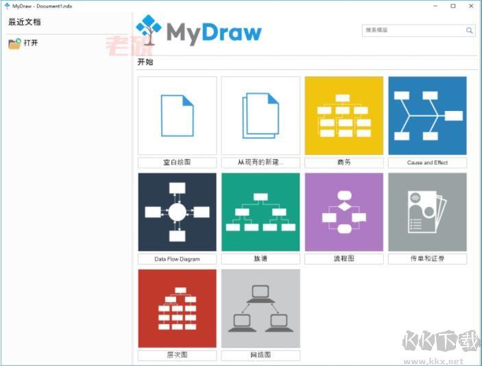 MyDraw思维导图软件
