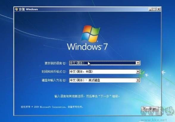 Win7 64位旗舰版ISO镜像官方版