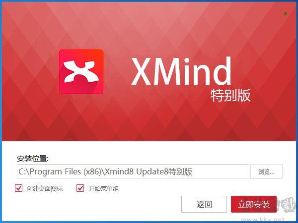 XMind8Pro破解版