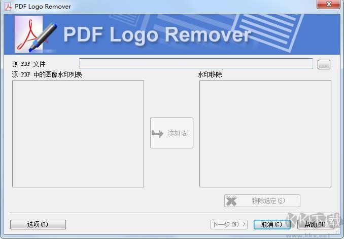 PDF去水印工具(PDF Logo Remover)