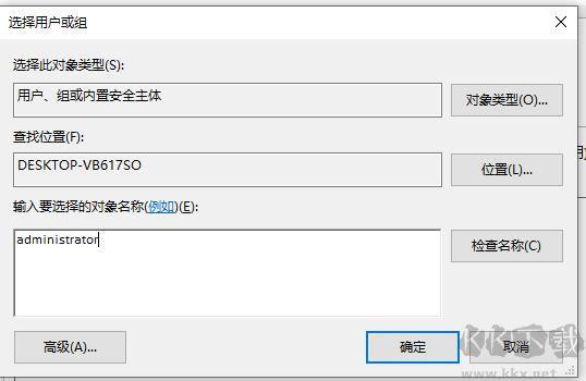 Win10怎么获得文件夹管理员权限?