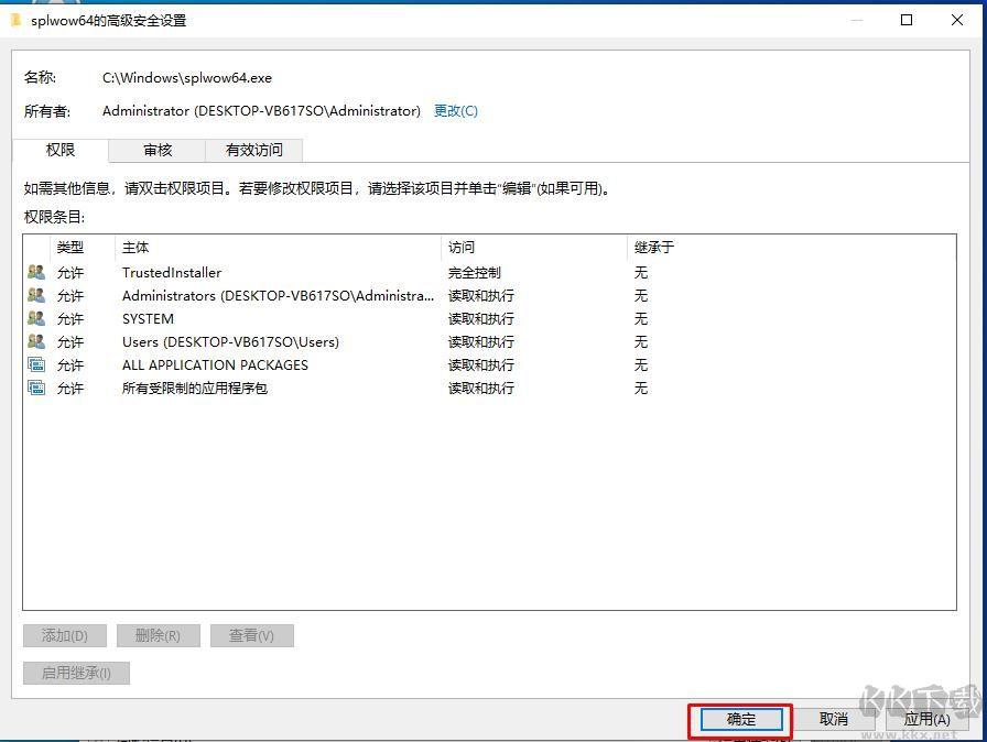 Win10怎么获得文件夹管理员权限?针对Win10删除文件需要管理员权限