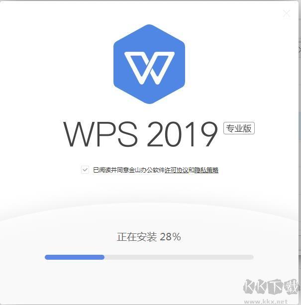 WPS2019专业版