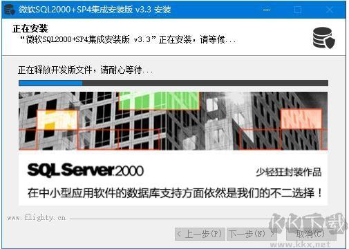 SQL2000下载(集成SP4)安装版