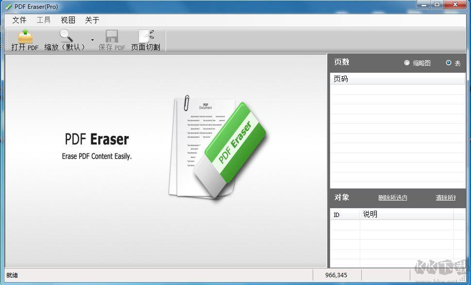 PDF橡皮擦PDF Eraser