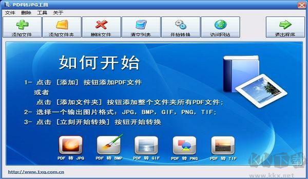 PDF转JPG工具免费版
