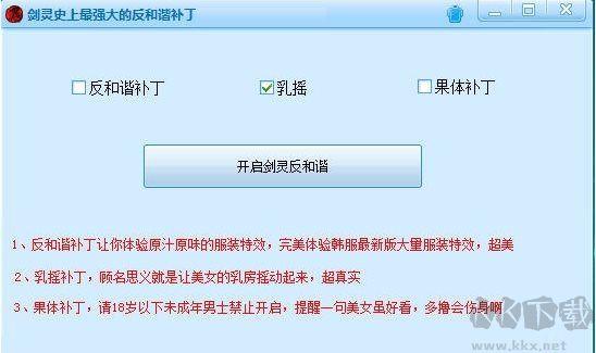 剑灵超级反和谐补丁2019