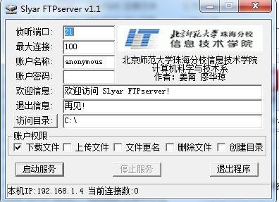 迷你FTP服务器软件(Slyar FTPServer)
