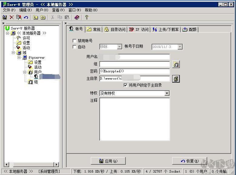 Serv-U(FTP服务器软件)