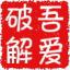 局域网共享工具2019 吾爱版