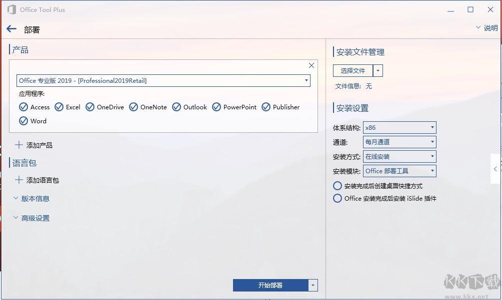 Office Tools Plus(Office安装工具)
