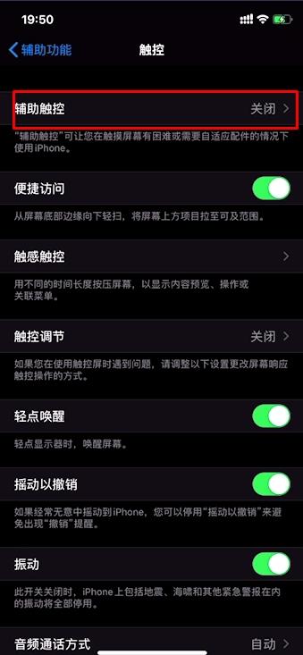 iPhone11手机IOS13辅助触控小白点怎么开启