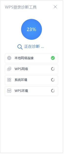 WPS登录检测工具2019