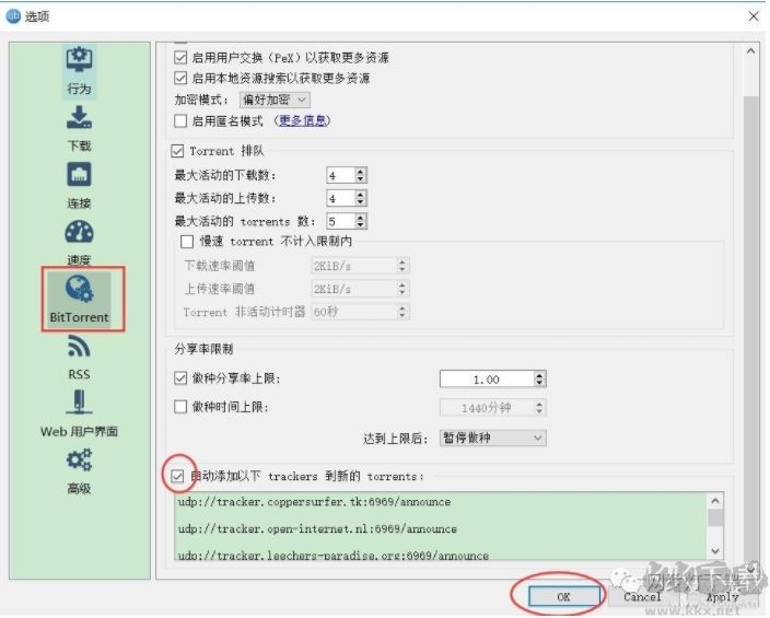 qBittorrent下载速度慢怎么办?qBittorrent添加tracker服务器提速方法