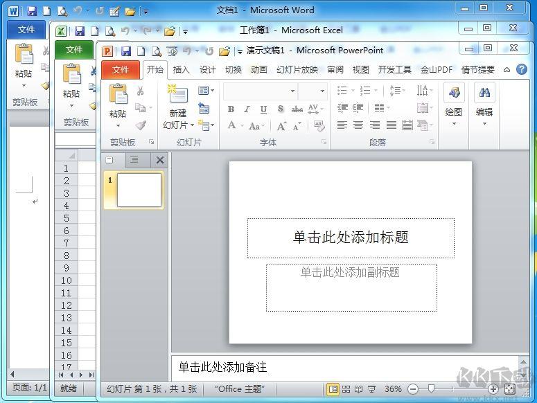 Office2010三合一精简版