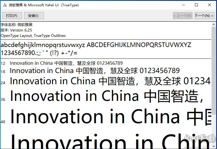 微软雅黑字体(Win10原版提取)