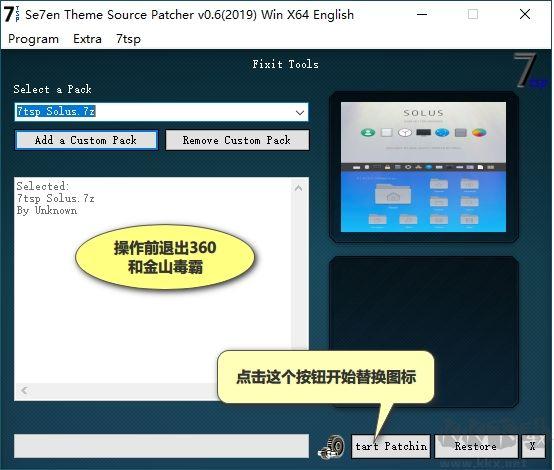 Win10图标替换工具7TSP GUI 2019