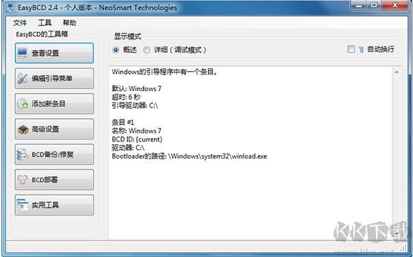 EasyBCD(bcd编辑工具)