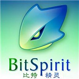 比特精灵BitSpirit v3.6.0.555稳定版