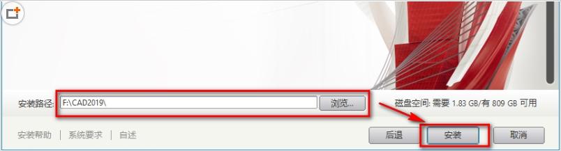 CAD2019注册机