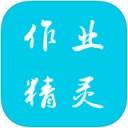 作业精灵 v3.6.22安卓版