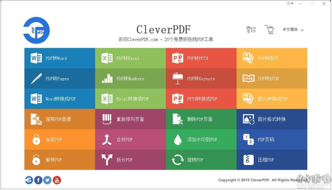 CleverPDF(PDF工具箱)