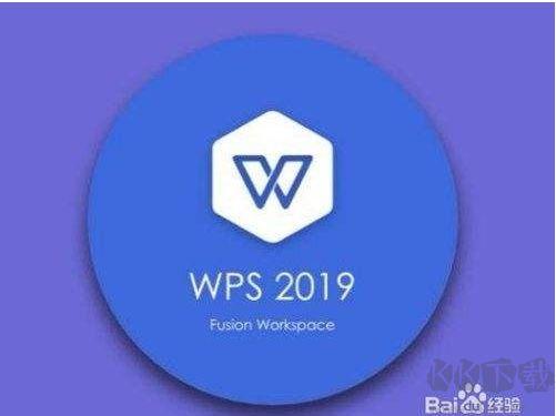 WPS2019专业版永久激活码(序列号)+激活方法2020