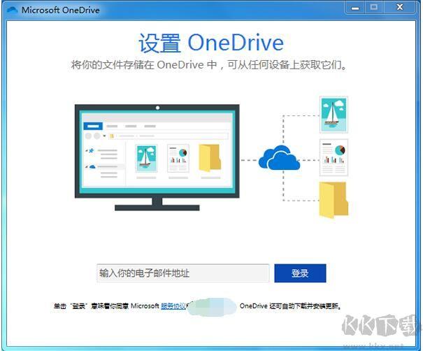 OneDrive客户端