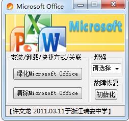Office2007 SP3精简版(三合一)