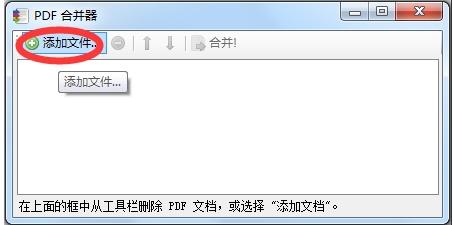PDFBinder(PDF合并工具)
