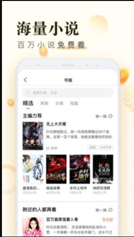 米读小说极速版APP 1.3.3安卓免费版