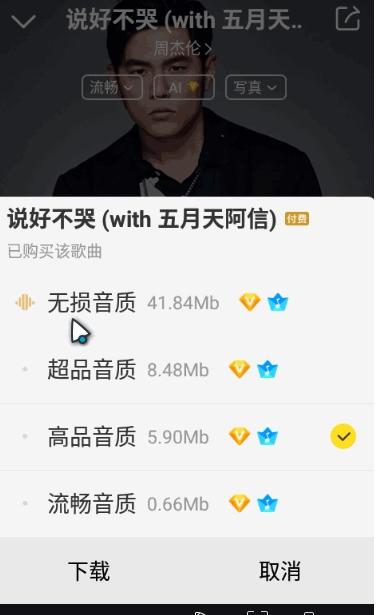 Android版酷我音乐 v9.2.9.0 破解豪华VIP版