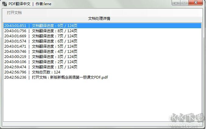 PDF翻译软件